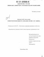 Конкурентоспособность кожаной обуви и ее оценка тема научной  Конкурентоспособность кожаной обуви и ее оценка тема диссертации по экономике скачайте бесплатно в экономической