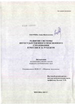 Развитие системы негосударственного пенсионного страхования в  Развитие системы негосударственного пенсионного страхования в России и за рубежом тема диссертации по экономике