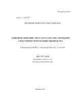 Совершенствование учета затрат и калькулирования себестоимости  Совершенствование учета затрат и калькулирования себестоимости продукции рыбоводства тема диссертации по экономике скачайте бесплатно
