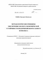 Темы магистерских диссертаций по экономике природопользования 1039