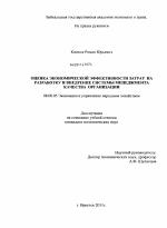 Оценка экономической эффективности затрат на разработку и  Оценка экономической эффективности затрат на разработку и внедрение системы менеджмента качества организации тема диссертации по