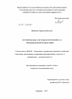 Формирование системы контроллинга в промышленной корпорации тема  Формирование системы контроллинга в промышленной корпорации тема диссертации по экономике скачайте бесплатно в экономической