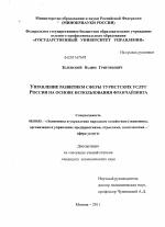 Управление развитием сферы туристских услуг России на основе  Управление развитием сферы туристских услуг России на основе использования франчайзинга тема диссертации по экономике
