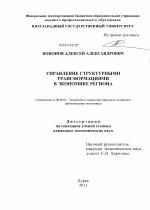 Докторские диссертации экономика по прогнозированию перевозок 9735