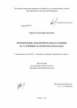 Формирование депозитной базы и ее влияние на устойчивость  Формирование депозитной базы и ее влияние на устойчивость коммерческого банка тема диссертации по экономике