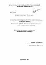 Формирование и оценка ресурсного потенциала развития региона  Формирование и оценка ресурсного потенциала развития региона тема диссертации по экономике скачайте бесплатно в