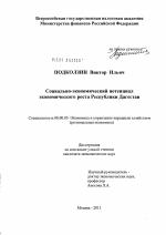 Социально экономический потенциал экономического роста Республики  Социально экономический потенциал экономического роста Республики Дагестан тема диссертации по экономике скачайте бесплатно