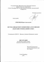 Система финансового мониторинга в Российской Федерации тема  Система финансового мониторинга в Российской Федерации тема диссертации по экономике скачайте бесплатно в экономической