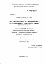 Совершенствование структуры регионального лесопромышленного  Совершенствование структуры регионального лесопромышленного комплекса тема диссертации по экономике скачайте бесплатно в экономической библиотеке