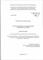Услуги вендинга в современной розничной торговле тема научной  Услуги вендинга в современной розничной торговле тема диссертации по экономике скачайте бесплатно в экономической