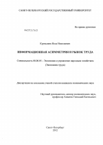 Информационная асимметрия и рынок труда тема научной работы  Информационная асимметрия и рынок труда тема диссертации по экономике скачайте бесплатно в экономической библиотеке
