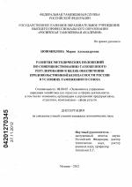 Развитие методических положений по совершенствованию таможенного  Развитие методических положений по совершенствованию таможенного регулирования в целях обеспечения продовольственной безопасности