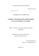 Развитие управленческих компетенций государственных служащих  Развитие управленческих компетенций государственных служащих тема диссертации по экономике скачайте бесплатно в экономической библиотеке