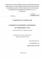 Особенности экономики Азербайджана на современном этапе тема  Особенности экономики Азербайджана на современном этапе тема диссертации по экономике скачайте бесплатно в экономической
