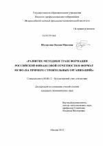 Развитие методики трансформации российской финансовой отчетности в  Развитие методики трансформации российской финансовой отчетности в формат МСФО тема диссертации по экономике скачайте