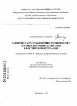 Развитие налогообложения недвижимого имущества физических лиц в  Развитие налогообложения недвижимого имущества физических лиц в Российской Федерации тема диссертации по экономике скачайте