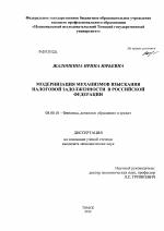 Модернизация механизмов взыскания налоговой задолженности в  Модернизация механизмов взыскания налоговой задолженности в Российской Федерации тема диссертации по экономике скачайте бесплатно