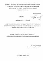 Модернизация механизма государственного регулирования  Модернизация механизма государственного регулирования внешнеторговой деятельности России в процессе становления Таможенного союза в