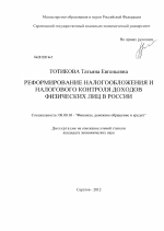 Адаптация исторического опыта налогообложения доходов физических лиц