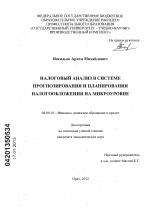 Налоговый анализ в системе прогнозирования и планирования  Налоговый анализ в системе прогнозирования и планирования налогообложения на микроуровне тема диссертации по экономике