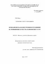 Межбанковская конкуренция и ее влияние на повышение качества  Межбанковская конкуренция и ее влияние на повышение качества банковских услуг тема диссертации по экономике