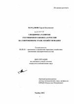 Специфика развития гостиничного бизнеса в России на современном  Специфика развития гостиничного бизнеса в России на современном этапе хозяйствования тема диссертации по экономике