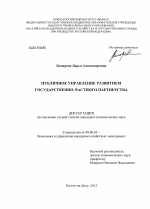 Публичное управление развитием государственно частного партнерства  Публичное управление развитием государственно частного партнерства тема диссертации по экономике скачайте бесплатно в