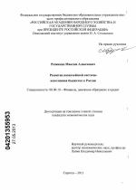Развитие казначейской системы исполнения бюджетов в России тема  Развитие казначейской системы исполнения бюджетов в России тема диссертации по экономике скачайте бесплатно в