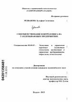 Совершенствование контроллинга на газодобывающих предприятиях  Совершенствование контроллинга на газодобывающих предприятиях тема диссертации по экономике скачайте бесплатно в экономической библиотеке