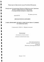 Стимулирование экспорта зерна в России в условиях ее членства в  Стимулирование экспорта зерна в России в условиях ее членства в ВТО тема диссертации по экономике
