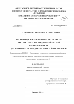 Организационно экономические аспекты реструктуризации предприятий  Организационно экономические аспекты реструктуризации предприятий легкой промышленности тема диссертации по экономике скачайте бесплатно