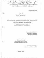 Регулирование внешнеэкономической деятельности государственных  Регулирование внешнеэкономической деятельности государственных предприятий тема диссертации по экономике скачайте бесплатно в экономической библиотеке