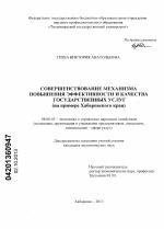Повышение качества государственных услуг диссертация 7967