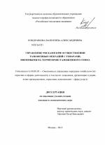 Управление рисками при осуществлении таможенных операций с  Управление рисками при осуществлении таможенных операций с товарами ввозимыми на территорию Таможенного союза тема Диссертация