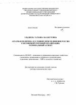 Аграрная политика в условиях присоединения России к Всемирной  Аграрная политика в условиях присоединения России к Всемирной Торговой Организации региональный аспект тема диссертации