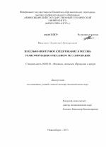 Земельно ипотечное кредитование в России тема научной работы  Земельно ипотечное кредитование в России тема диссертации по экономике скачайте бесплатно в экономической