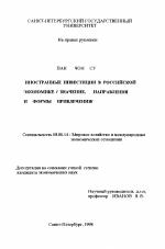 Иностранные инвестиции в Российской экономике тема научной  Иностранные инвестиции в Российской экономике тема диссертации по экономике скачайте бесплатно в экономической библиотеке