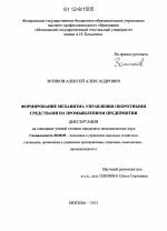 Формирование механизма управления оборотными средствами на  Формирование механизма управления оборотными средствами на промышленном предприятии тема диссертации по экономике скачайте бесплатно