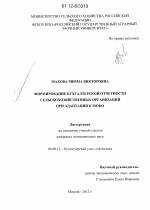 Формирование бухгалтерской отчетности сельскохозяйственных  Формирование бухгалтерской отчетности сельскохозяйственных организаций при адаптации к МСФО тема диссертации по экономике скачайте