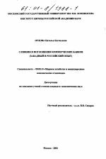 Слияния и поглощения коммерческих банков тема научной работы  Слияния и поглощения коммерческих банков тема диссертации по экономике скачайте бесплатно в экономической библиотеке