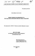 Инвестиции в недвижимость тема научной работы скачать  Инвестиции в недвижимость тема диссертации по экономике скачайте бесплатно в экономической библиотеке