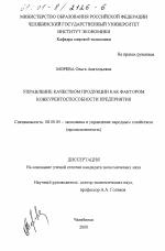 Управление качеством продукции диссертация 2843