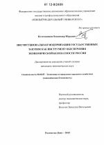 Институциональная модернизация государственных закупок как  Институциональная модернизация государственных закупок как инструмент обеспечения экономической безопасности России тема диссертации