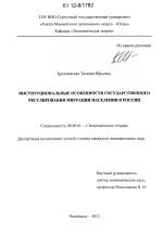Институциональные особенности государственного регулирования  Институциональные особенности государственного регулирования миграции населения в России тема диссертации по экономике скачайте бесплатно