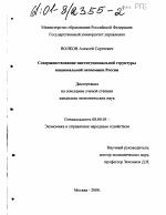 Совершенствование институциональной структуры национальной  Совершенствование институциональной структуры национальной экономики России тема диссертации по экономике скачайте бесплатно в экономической