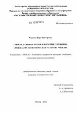 Оценка влияния экологической политики на социально экономическое  Оценка влияния экологической политики на социально экономическое развитие региона тема диссертации по экономике