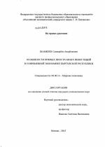Особенности прямых иностранных инвестиций в современной экономике  Особенности прямых иностранных инвестиций в современной экономике Кыргызской Республики тема диссертации по экономике скачайте