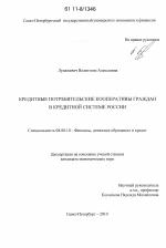 Заявка на кредит наличными для Москвы и области