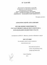 Методы оценки эффективности государственного финансового контроля  Методы оценки эффективности государственного финансового контроля за использованием бюджетных средств тема диссертации по экономике