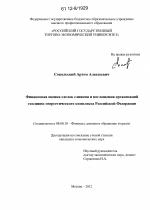Финансовая оценка сделок слияния и поглощения организаций топливно  Финансовая оценка сделок слияния и поглощения организаций топливно энергетического комплекса Российской Федерации тема диссертации